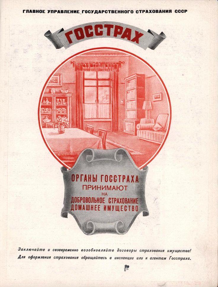 """1948. Журнал """"Огонёк"""" №51 от 19 декабря 1948 г. Третья стр. обложки"""