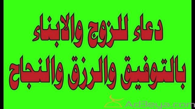 بوستات ادعية للزوج والاولاد والاهل اجمل ادعية الزوجة لزوجها ادعية الاهل ادعية قصيرة Arabic Calligraphy Youtube