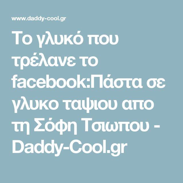 Το γλυκό που τρέλανε το facebook:Πάστα σε γλυκο ταψιου απο τη Σόφη Τσιωπου - Daddy-Cool.gr
