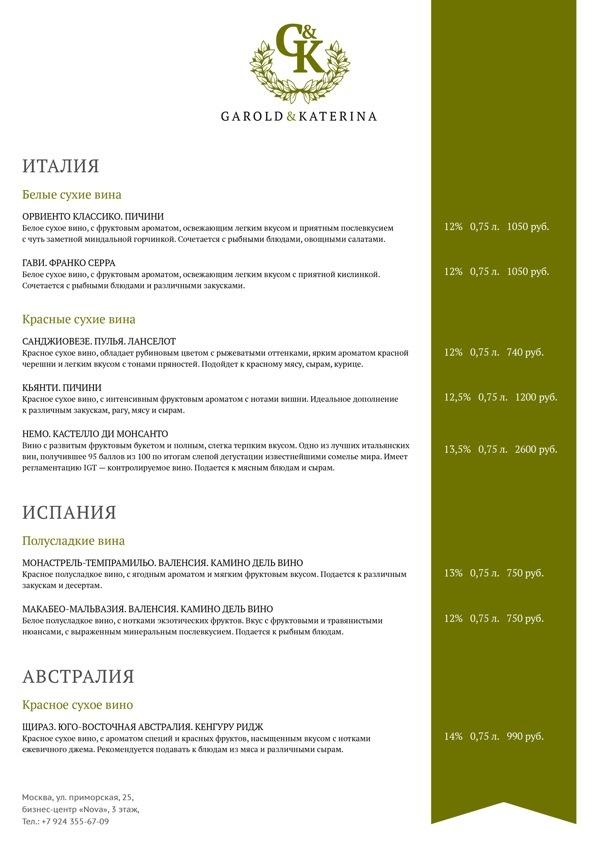Шаблон для оформления винной карты ресторана Garold & Katerina. Название и текстовое наполнение макета может быть легко отредактировано онлайн, после чего винная карта будет доступна в виде готового для печати pdf-файла.