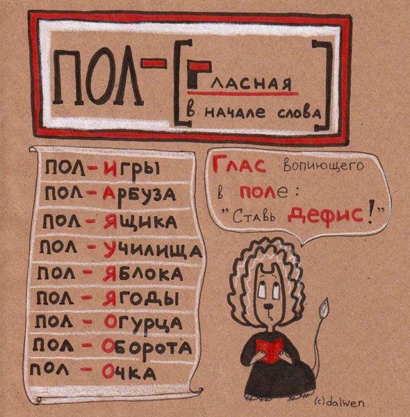 поллица как пишется: 17 тыс изображений найдено в Яндекс.Картинках