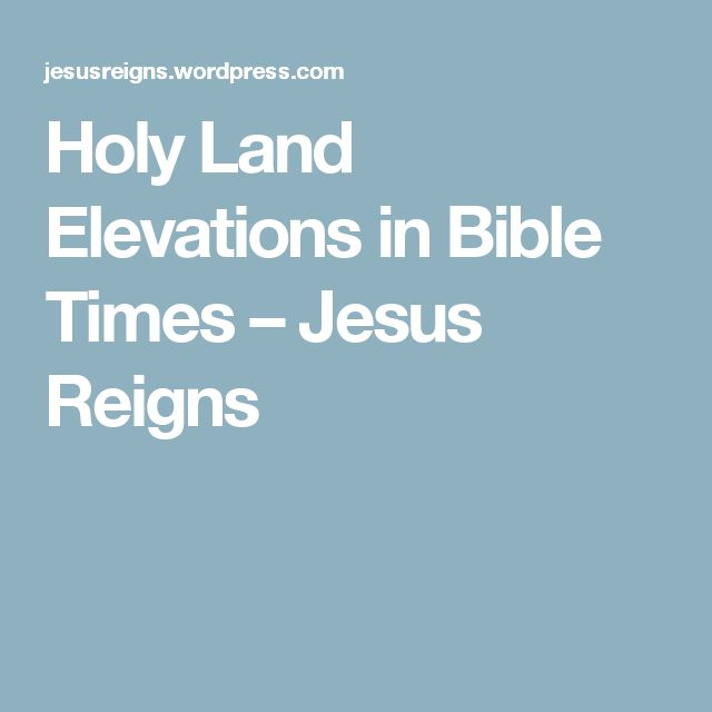 Holy Land Elevations in Bible Times – Jesus Reigns