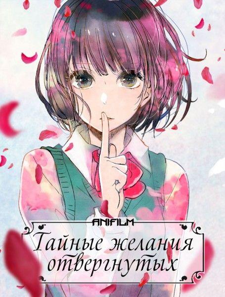 Тайные желания отвергнутых / Kuzu no Honkai [TV] [01-06 из 12] (2017) WEBRip 720p   AniFilm
