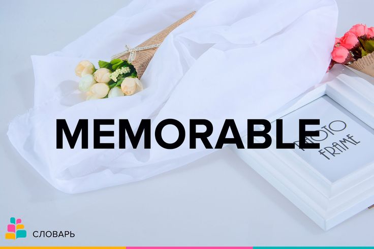 Memorable |ˈmemərəbl| — памятный, незабываемый, достопамятный, незабвенный  Словосочетания:   Memorable experience / occasion |əˈkeɪʒn| — памятное событие  Memorable day / year — памятный день / год  Give a memorable description |dɪˈskrɪpʃn| — запечатлевать   Примеры:  This romantic evening cruise is a memorable experience / Это вечернее романтическое путешествие — незабываемое приключение.   There are some memorable one-liners in every Woody Alien film / В каждом фильме Вуди Аллена есть…