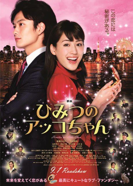 HIMITSU NO AKKO-CHAN / AKKO-CHAN: THE MOVIE (2012) - Comedy - Fantasy - Romance