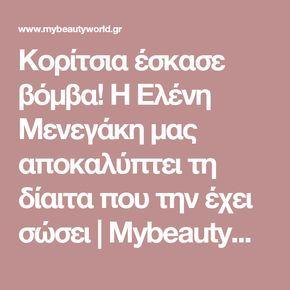 Κορίτσια έσκασε βόμβα! Η Ελένη Μενεγάκη μας αποκαλύπτει τη δίαιτα που την έχει σώσει   Mybeautyworld.gr