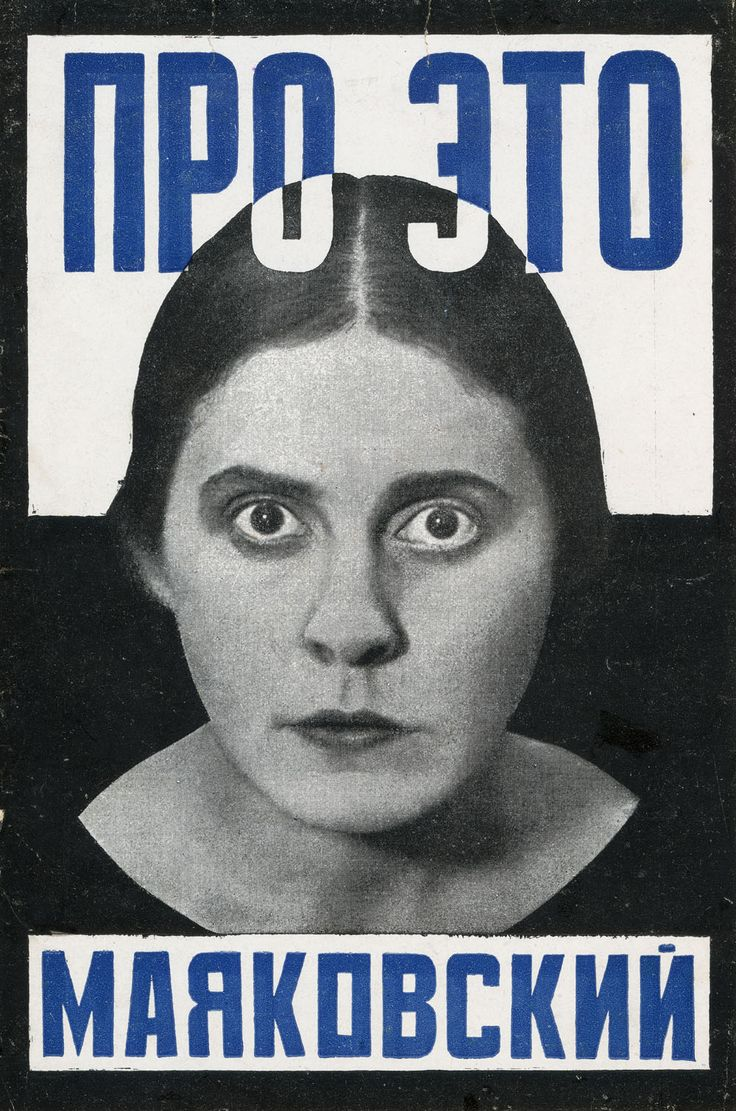 By ALEKSANDER M. RODCHENKO || COVER OF A BOOK BY VLADIMIR MAYAKOVSKI ( 1928 ) (OPC-Original Pinner's Comment-cover_of_the_book_about_that_by_vladimir_mayakovski_1923_c_a_rodchenko_v_stepanova_archive_moscow_house_of_photography_museum.jpg (1000×1510) )
