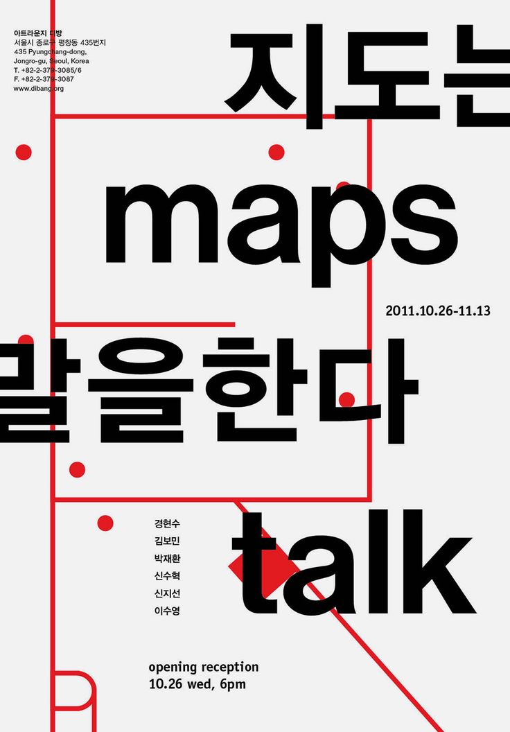 Maps Talk, poster submitted and designed by mykc (Kimoon Kim & Yongchan Kim) (2012) –Type OnlyUnit Editions