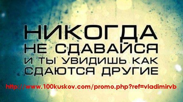 Несколько раз в жизни я убедился лично, в истинности этих слов. И теперь, принимая участие в проекте http://www.100kuskov.com/promo.php?ref=vladimirvb Я опять смеюсь над глупцами, слишком умными, потому что я получаю деньги каждый день, а они по прежнему умничают!