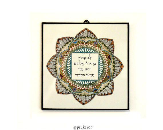 Bible Verse Wall Art Mandala Art Kabalah Art Hebrew Sign Judaica Art Framed Print Mandala Painting Judaica Bible Verse Wall Art Jewish Gifts Mandala Art