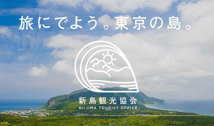 新島観光協会