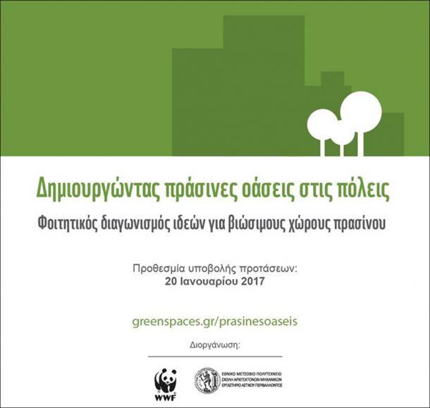 WWF Ελλάς: Φοιτητικός αρχιτεκτονικός διαγωνισμός για πράσινες οάσεις στις πόλεις