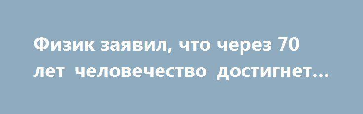 Физик заявил, что через 70 лет человечество достигнет звезд http://apral.ru/2017/05/22/fizik-zayavil-chto-cherez-70-let-chelovechestvo-dostignet-zvezd/  Уже в XXI веке космические аппараты, которые создадут люди, могут [...]