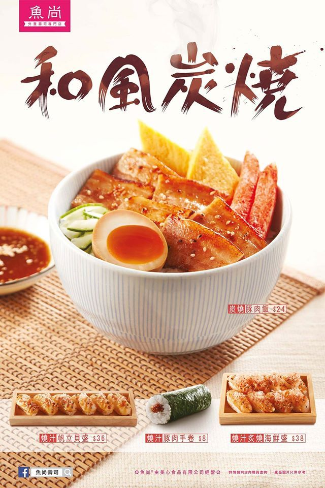 pin by chen hou on food beverage ads pinterest food posters menu and food. Black Bedroom Furniture Sets. Home Design Ideas