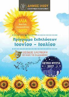 ΔΗΜΟΣ ΙΛΙΟΥ: Πρόγραμμα εκδηλώσεων Ιουνίου - Ιουλίου 2017
