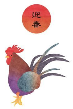 和紙で作った酉年のデザイン年賀状