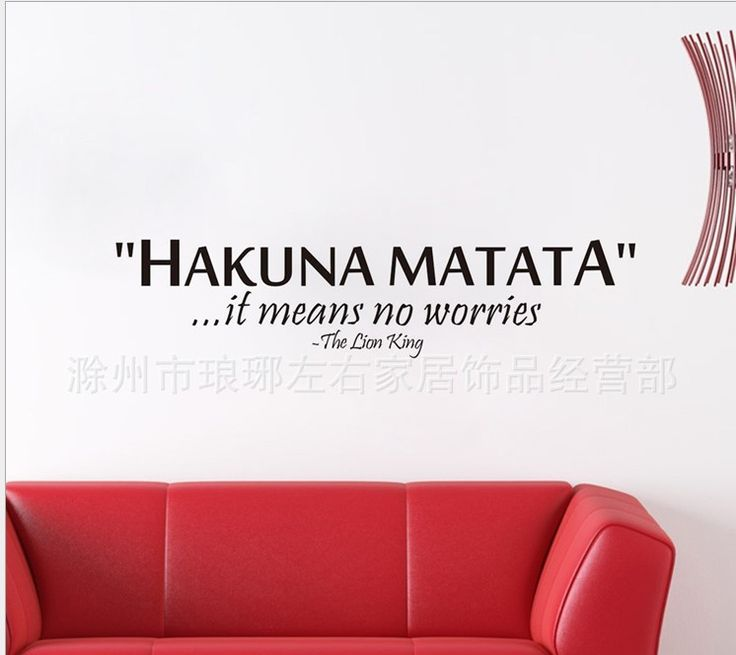 The Lie King Saying: Hakuna Matata Quote Wall Decals Decorative Adesivo De  Parede Removable Vinyl Wall Art Stickers Part 93