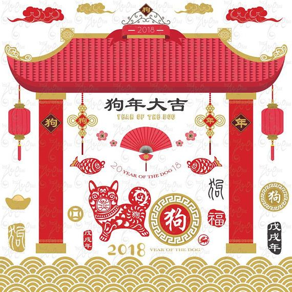 Chinese New Year YEAR OF DOG 2018 clipart pack