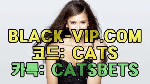 스포츠토토추천 BLACK-VIP.COM 코드 : CATS 스포츠토토 스포츠토토추천 BLACK-VIP.COM 코드 : CATS 스포츠토토 스포츠토토추천 BLACK-VIP.COM 코드 : CATS 스포츠토토 스포츠토토추천 BLACK-VIP.COM 코드 : CATS 스포츠토토 스포츠토토추천 BLACK-VIP.COM 코드 : CATS 스포츠토토 스포츠토토추천 BLACK-VIP.COM 코드 : CATS 스포츠토토