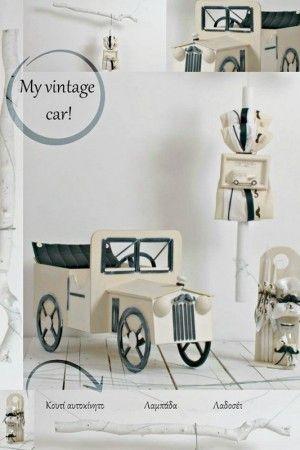 Κουτί αυτοκίνητο   My vintage car