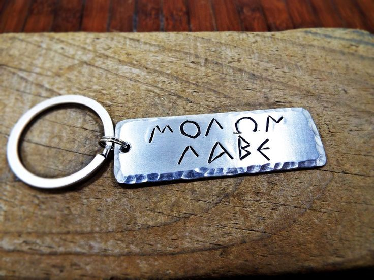Molon Labe Spartan Keychain, Come And Get Them, Leonidas 300 Thermopylae Saying…