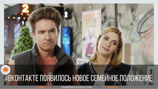 «ВКонтакте появилось новое семейное положение