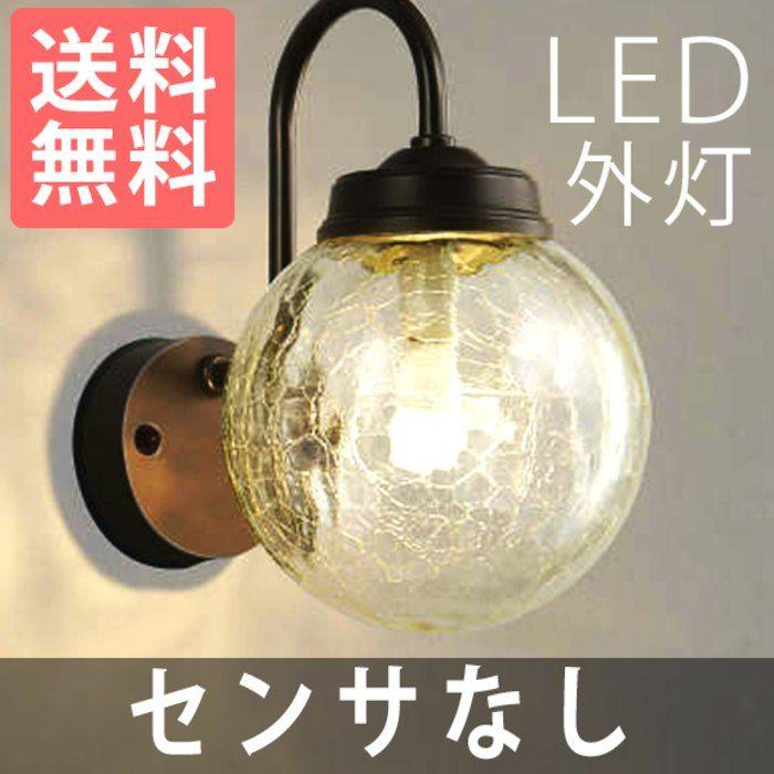送料無料 玄関照明 アンティーク風ポーチ灯 玄関照明 外灯 Led 照明