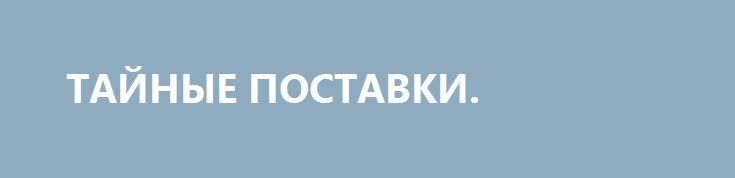 ТАЙНЫЕ ПОСТАВКИ. http://rusdozor.ru/2017/03/04/tajnye-postavki/  Почему Украина отрицает закупку угля у России  Премьер-министр Украины Владимир Гройсман заявил, что железнодорожная блокада на востоке страны заставит украинские металлургические предприятия закупать уголь в России. Твёрдое топливо обойдётся в среднем на 30% дороже того, которое заводы приобретают на ...