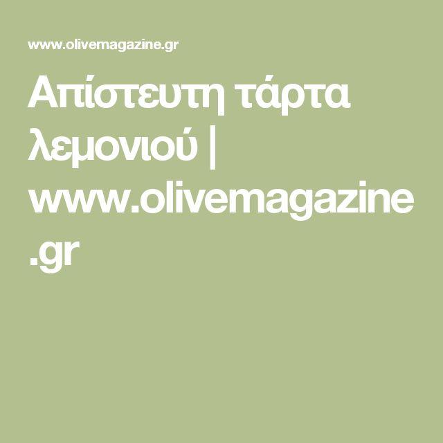Απίστευτη τάρτα λεμονιού | www.olivemagazine.gr