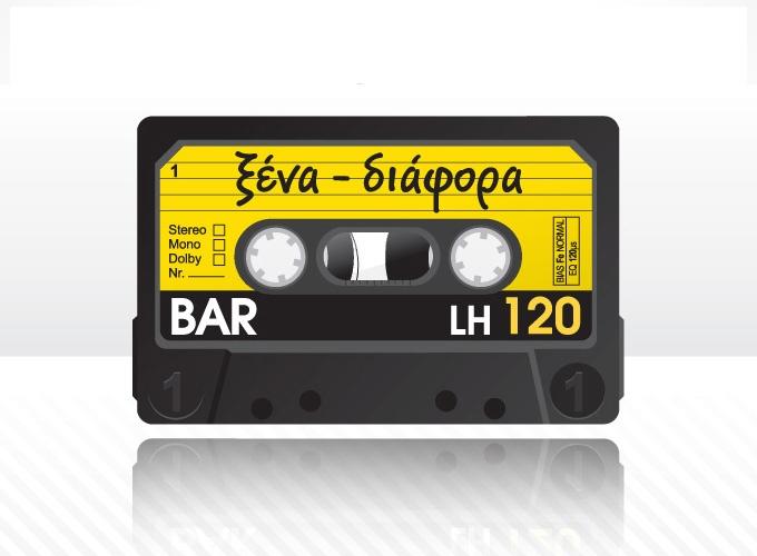 http://www.artabout.gr/portfolio/logos/3ena-diafora-logotypo