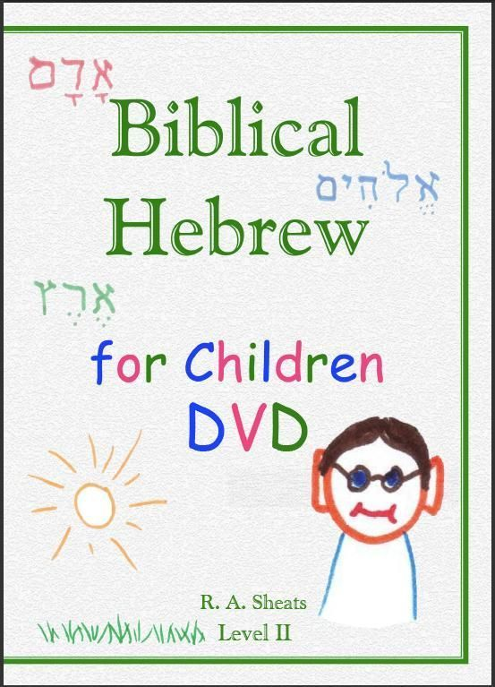 Biblical Hebrew for Children Level Two DVD introduces children to their first vocabulary words in Hebrew. Family relations, everyday nouns, and even a verb or two are here presented in a fun and easy-to-learn style. #hebrewforkids