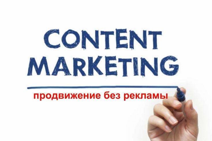 Контент-маркетинг - продвижение без рекламы. Коммент-маркетинг. Как найти клиентов. Полезная информация о продвижении без рекламы. Сохрани себе!