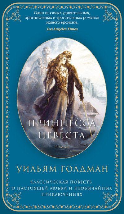 Принцесса невеста - Уильям Голдман