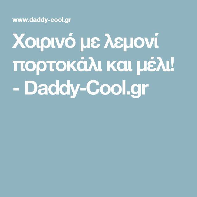 Χοιρινό με λεμονί πορτοκάλι και μέλι! - Daddy-Cool.gr