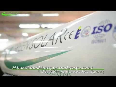 GREEN SOLAR (ALL VIDEOS) Η GREEN SOLAR από το 2007 πρωτοπορεί στην εισαγωγή και εμπορία καινοτόμων συστημάτων θέρμανσης νερού και ολοκληρωμένων συστημάτων θέρμανσης. Προσπαθώντας πάντα να φέρει στους πελάτες της ότι καλύτερο από τις πιο πρωτοποριακές και τελευταίες τεχνολογίες της παγκόσμιας αγοράς. Η GREEN SOLAR είναι ο αποκλειστικός εισαγωγέας και κεντρικός διανομέας προϊόντων στην Ελλάδα. http://www.green-solar.net (Website) http://www.green-solar.gr  (B2B eShop)