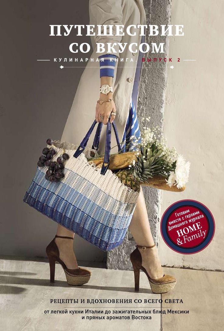 Кулинарная книга 2014