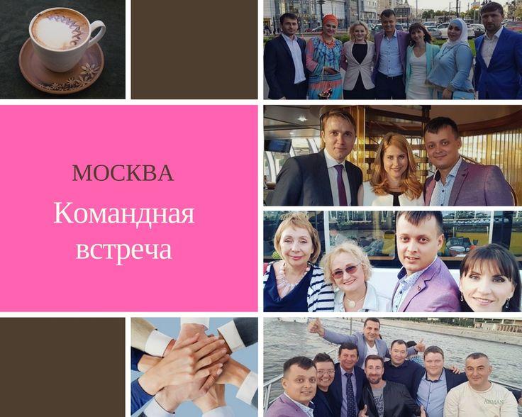 Чем мы гордимся в нашем бизнесе, это нашей командой. Мы здесь обретаем не только партнеров, но и друзей.... . #yuliyakorsakova #команда #партнеры #москва #будьуспешна #команднаявстреча #бизнесвстреча