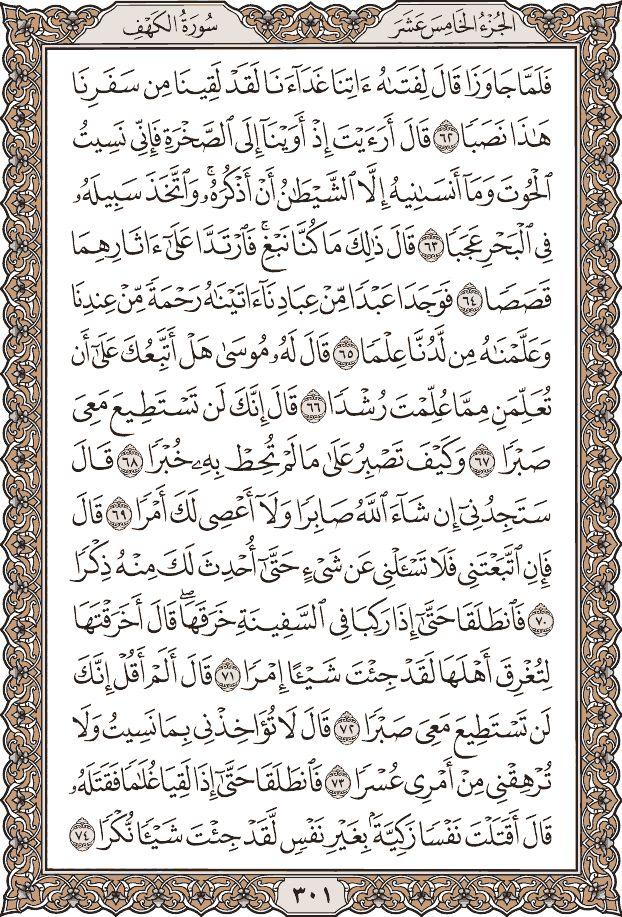 سورة الكهف من القرآن الكريم