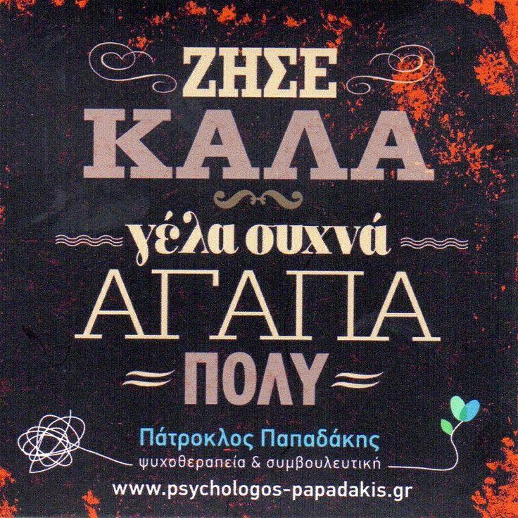 Message 2 www.psychologos-papadakis.gr