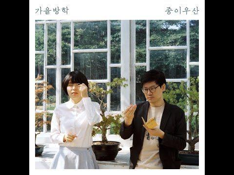 ▶ 가을방학 - 종이우산 -autumn vacation, paper umbrella-vb