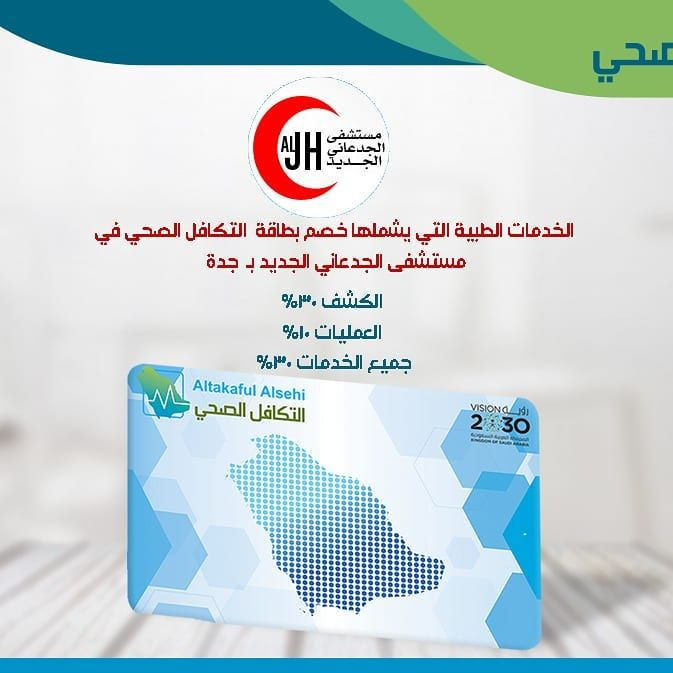 Get Best Medical And Health Care Services From Altakaful Al Sehi Altakafulalsehi Medical Services Included I Health Care Services Medical Services Health Care