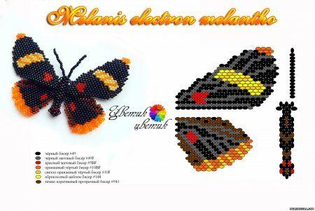 Схемы плетения бабочки из