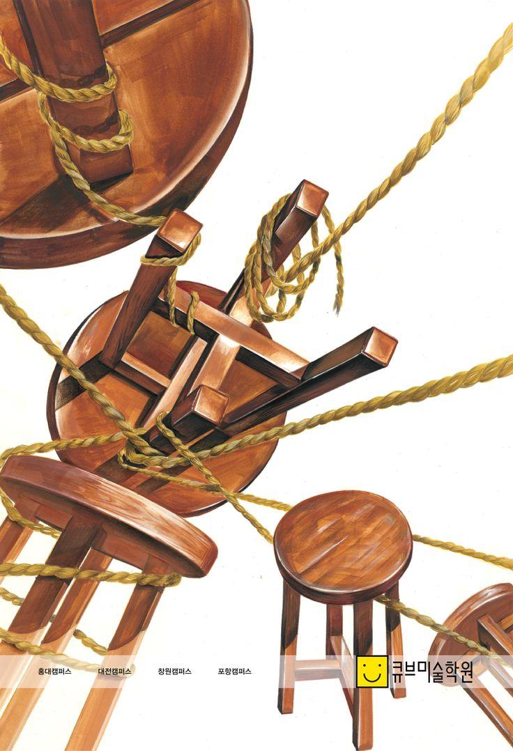 홍대앞 큐브미술학원 학생 우수작 / 경희대학교 유형 기초디자인 / 의자, 밧줄 / 경희대
