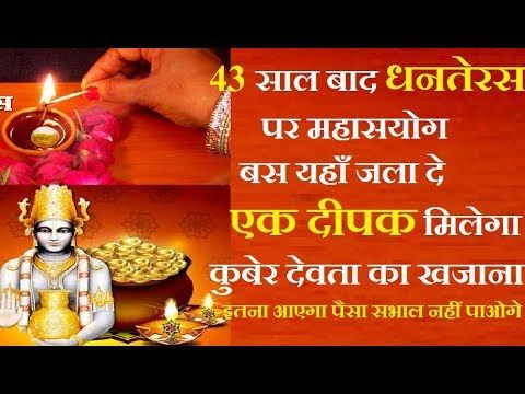 धनतरस क दन इन 12 चज क खरदन स 15 हजर गन परबल हग भगय I dhanteras puja vidhi 2017 https://youtu.be/kRnVw30EERI