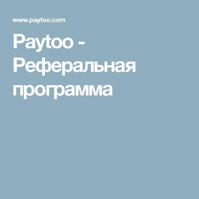 Paytoo - Реферальная программа