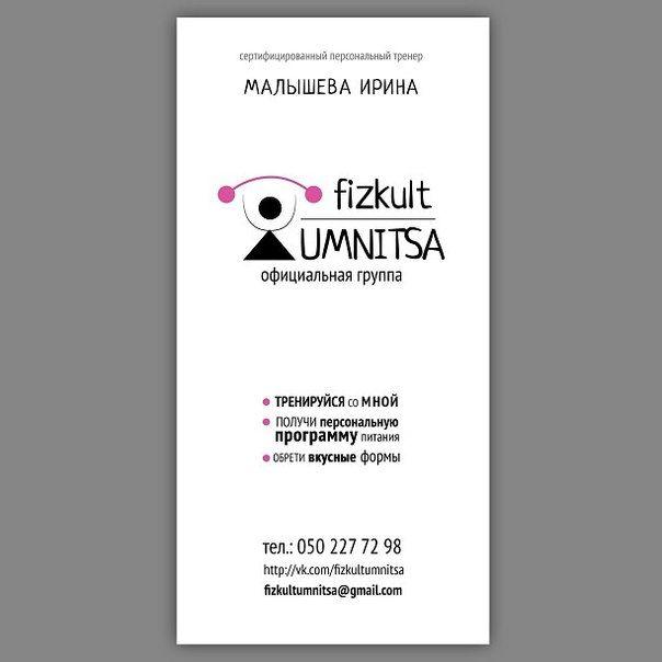Банер-аватарка для официальной группы в вк для @fizkultumnitsa Увидел, запомнил, позвонил! #лого #логотип #аватаркадлявк #длявк #аватарка #банер #аватарканазаказ #николаев #дизайн #дизайнвукраине #дизайнвниколаеве #спорт #фитнес #fizkult_umnitsa