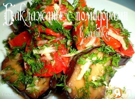 Баклажаны с помидорами в заливке