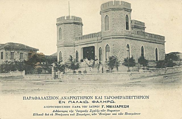 """""""Αναρρωτηριο - Υδροθεραπευτηριο"""" του γιατρου Γεωργιου Μηλιαρεση (1900). Palaio Faliro, Athens"""