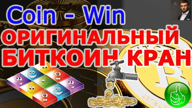 Coin-Win Новый выгодный оригинальный биткоин кран, на котором вы сможете заработать сатоши без вложений от 500 сатошей до 0.1 биткоина каждый час. Тыкайте на  квадратики - получайте сатоши! Регистрация: http://goo.gl/sTBGKi Ссылка на это видео: https://youtu.be/EDN3lETM6qo
