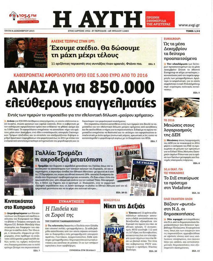 Εφημερίδα ΑΥΓΗ - Τρίτη, 08 Δεκεμβρίου 2015